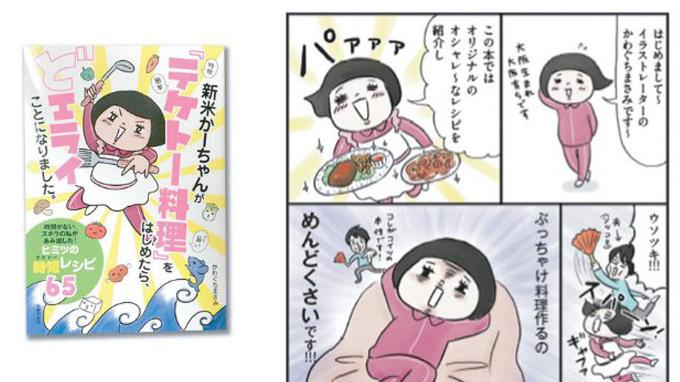 """コミックエッセイ「新米かーちゃんが""""テケトー料理""""をはじめたら、どエライことになりました。」"""